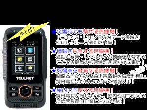 緊急災害情報無線機「ハザードトーク」のイメージ