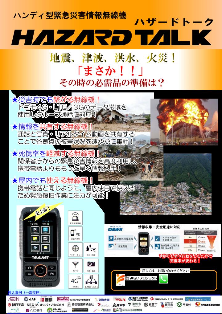 ハンディ型緊急災害情報無線機「ハザードトーク」
